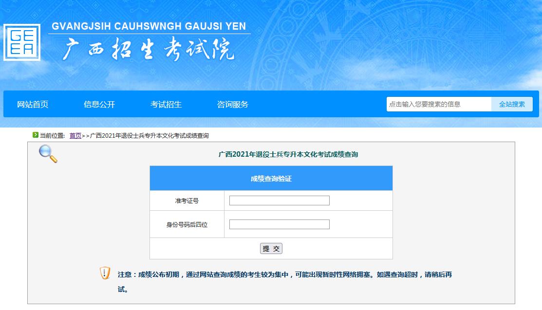 2021年广西退役士兵专升本文化考试成绩查询入口