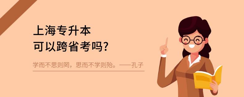 上海专升本可以跨省考吗