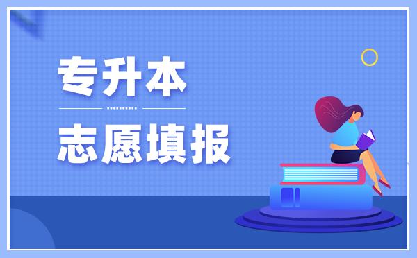 2021年新疆专升本填报志愿开始!