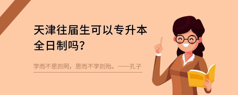 天津往届生可以专升本全日制吗