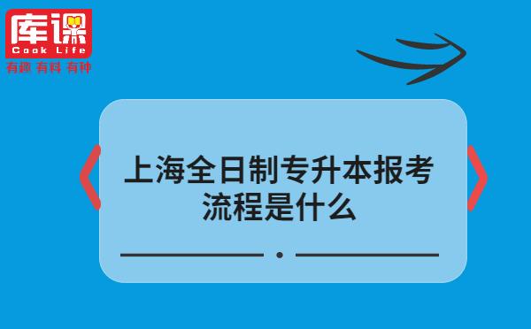 上海全日制专升本报考流程是什么