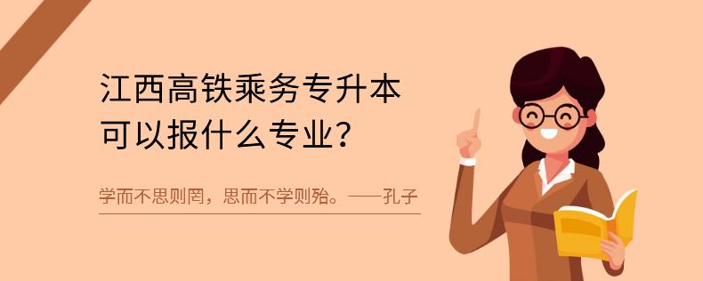 江西高铁乘务专升本可以报什么专业