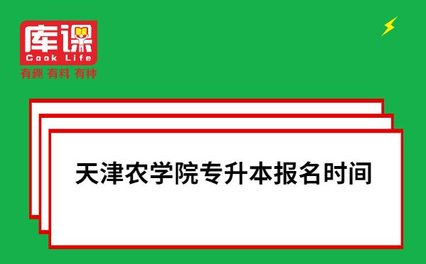 天津农学院专升本报名时间