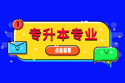 广东省普通专升本这10个热门专业!
