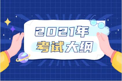 广东省2021年专升本基础会计学考试大纲