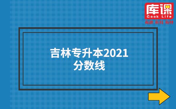 吉林专升本2021分数线