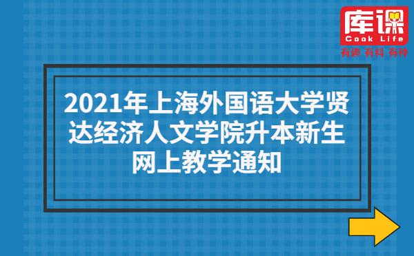 2021年上海外国语大学贤达经济人文学院升本新生网上教学通知