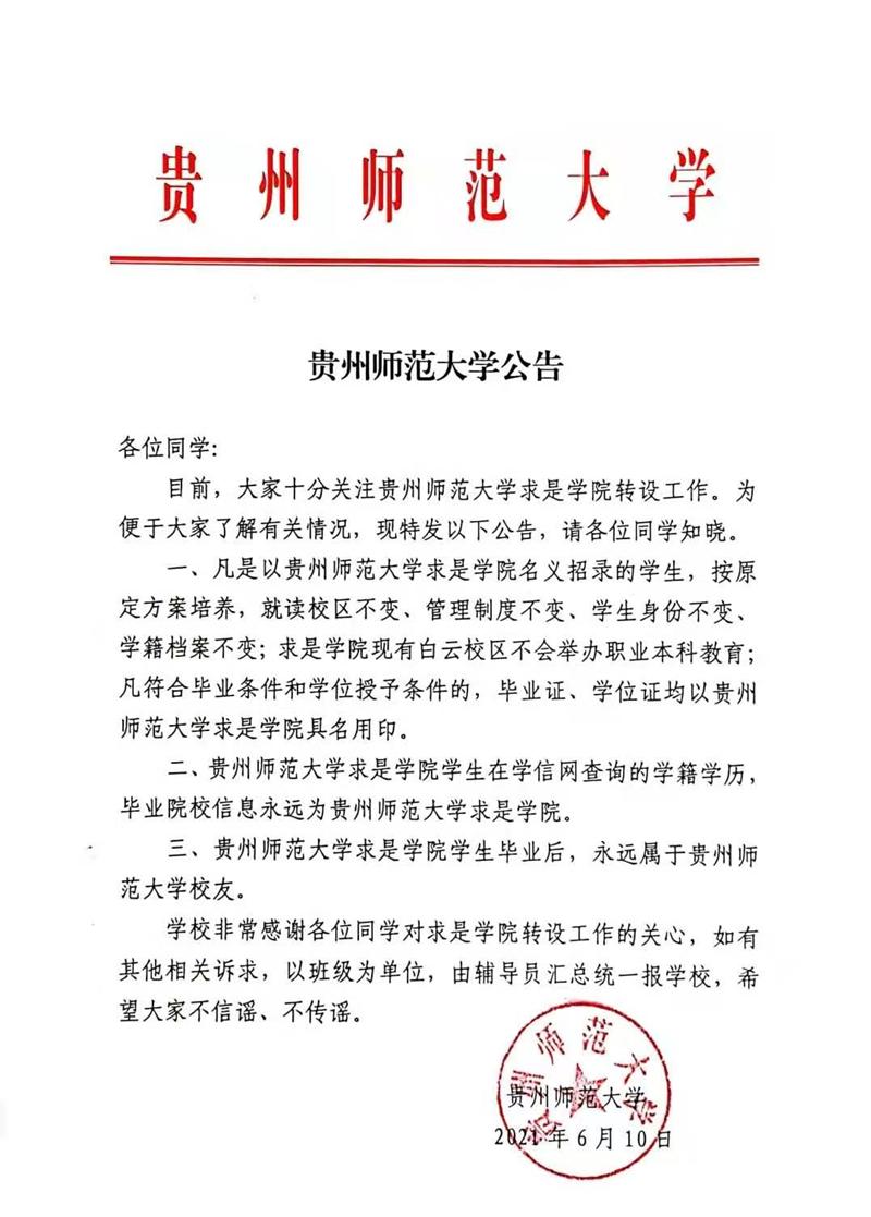 贵州师范大学求是学院转设工作的公告