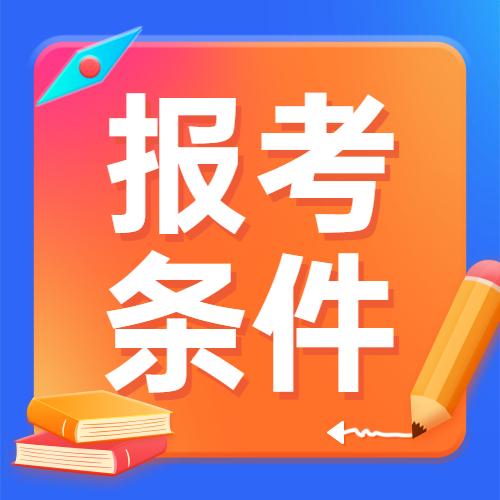 2021年河南许昌禹州教师招聘报名条件