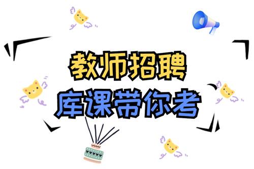 2021年河南郑州荥阳幼儿教师招聘考试内容