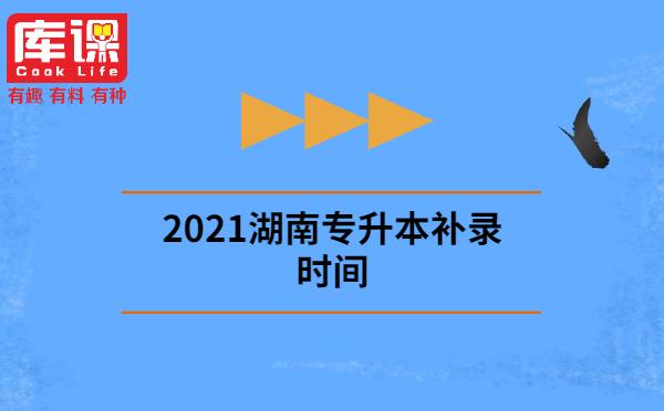 2021湖南专升本补录时间