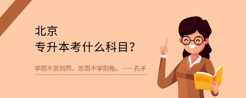 北京专升本考什么科目