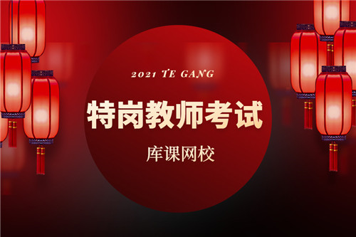2021年甘肃省特岗教师招聘公告(5500人)