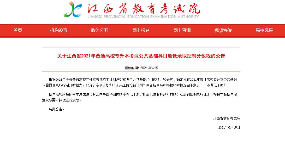 江西省2021年专升本公共基础科目最低录取控制分数线