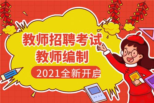 2021年河南许昌禹州教师招聘缴费入口