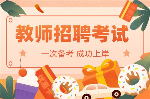 2021山东枣庄滕州市教师招聘报名数据统计(截止到6月16日9:54)