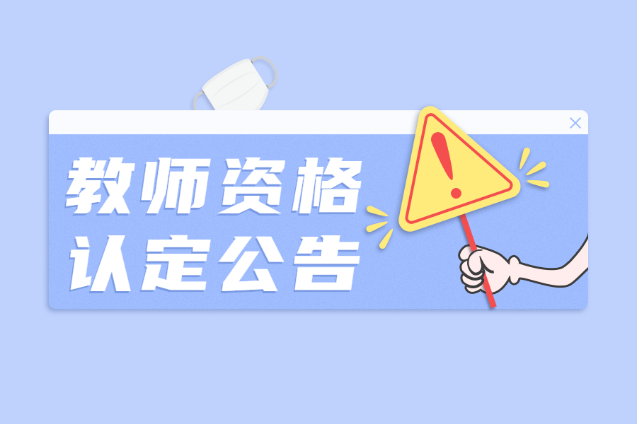 北京市朝阳区2021年春季第二次中小学教师资格认定公告