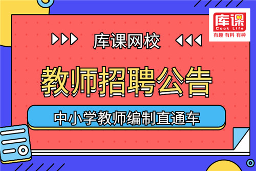 2021年河北石家庄长安区金柳林外国语学校招聘数学教师公告(6人)