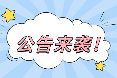 2021年河南焦作市山阳区招聘事业单位公告(教师岗61人)
