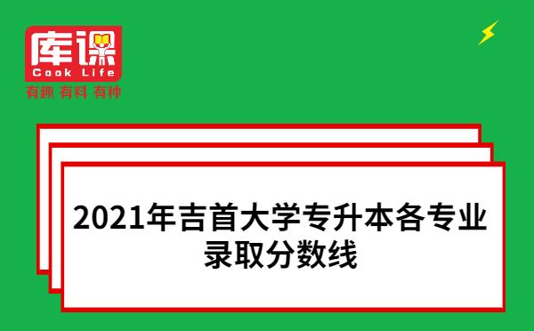 2021年吉首大学专升本各专业录取分数线