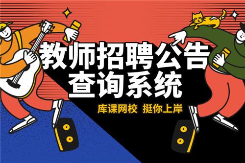 2021年河北邯郸丛台区教师招聘报考流程