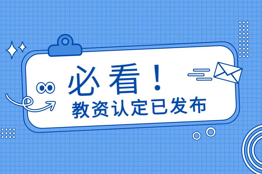 2021年山东菏泽市定陶区第二批中小学教师资格认定公告