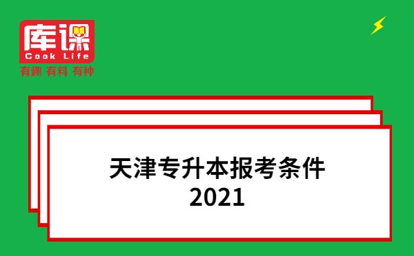 天津专升本报考条件2021