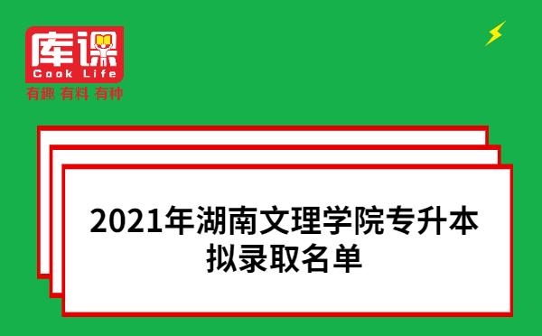 2021年湖南文理学院专升本拟录取名单