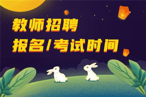2021年河北邯郸丛台区教师招聘有没有优惠政策?