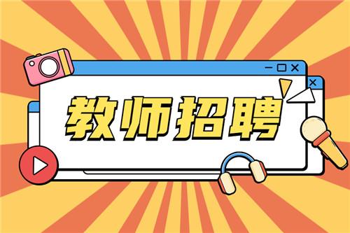 2021年河南开封城乡一体化示范区教师招聘报名入口