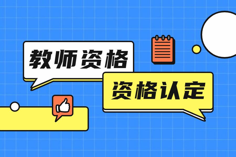 2021年山东菏泽市牡丹区第二批次中小学教师资格认定公告