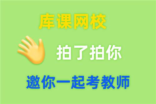 2021年上半年河南信阳教师资格考试面试成绩复查通知