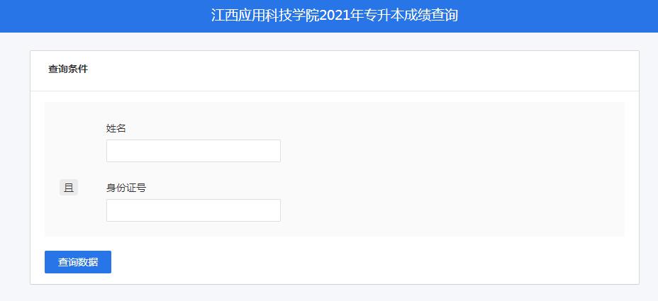 2021江西应用科技学院专升本成绩查询