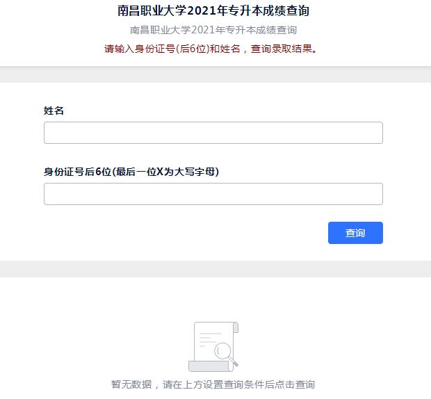 2021南昌职业大学专升本成绩查询
