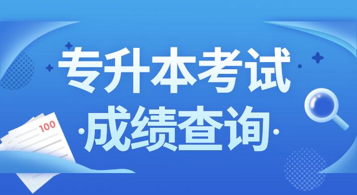 2021南昌工程学院专升本成绩查询