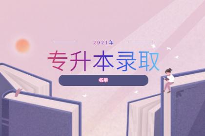 四川工商学院2021年专升本拟录取名单公示