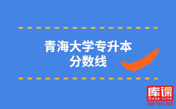 青海大学专升本分数线
