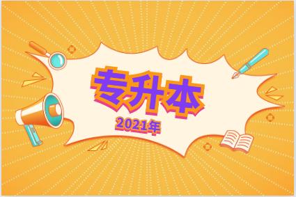 广东专升本考试弃考有影响吗?