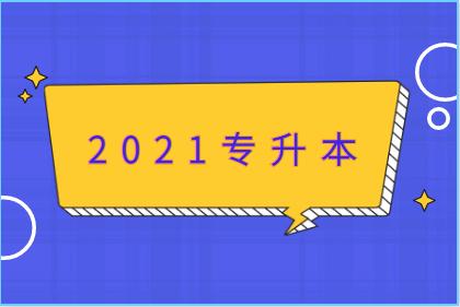 2021年广东专升本你了解多少?