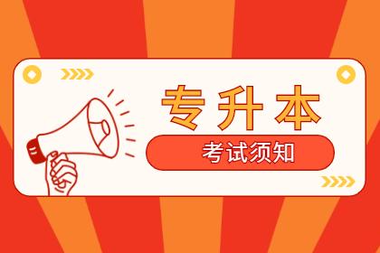武汉华夏理工学院致2021年全体专升本考生的一封信