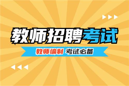 2021年四川资阳市雁江区公开考试招聘教师资格复审的通知