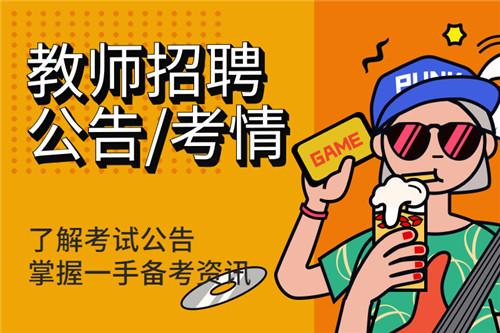 2021年河北邯郸魏县招聘事业单位教师时间安排