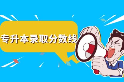 2021年陕西理工大学专升本录取分数线
