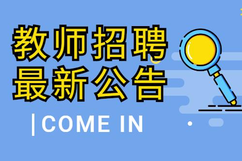 2021年河南郑州新郑市招聘中小学教师公告(69人)