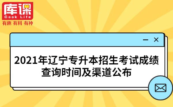 2021年辽宁专升本招生考试成绩查询时间及渠道公布