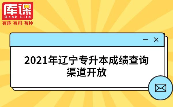 2021年辽宁专升本成绩查询渠道开放