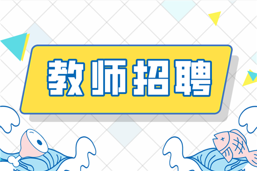 2021年河南洛阳市瀍河回族区第二幼儿园招聘教师公告(10人)