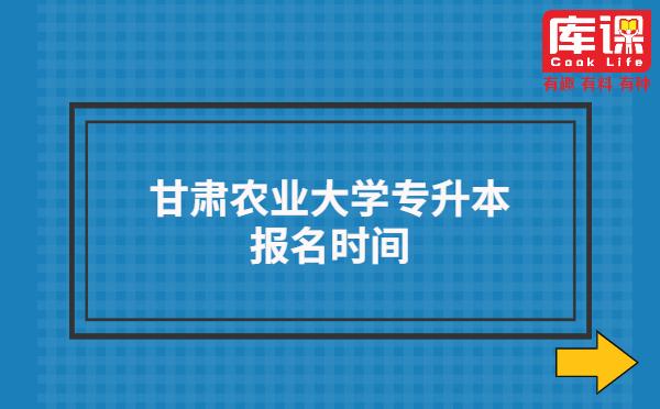 甘肃农业大学专升本报名时间