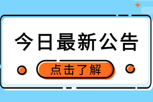 2021年河南洛阳市瀍河回族区第一幼儿园招聘教师公告(10人)