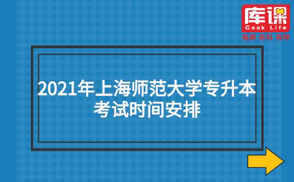 2021年上海师范大学专升本考试时间安排